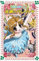 フォア文庫 マジカル少女レイナII−2 妖精のバレリーナ