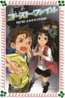 フォア文庫 ゴースト・ファイル 3 よみがえりの伝説