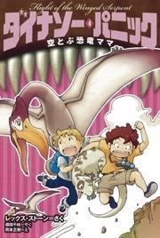 ダイナソー・パニック(4) 空とぶ恐竜ママ