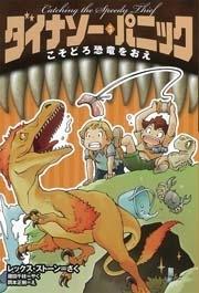 ダイナソー・パニック(5) こそどろ恐竜をおえ