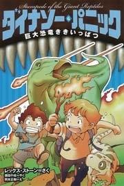 ダイナソー・パニック(6) 巨大恐竜ききいっぱつ