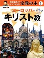 国際関係がよくわかる宗教の本(1) ヨーロッパとキリスト教