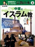 国際関係がよくわかる宗教の本(3) 中東とイスラム教