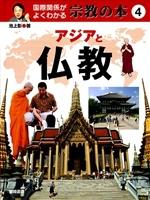 国際関係がよくわかる宗教の本(4) アジアと仏教
