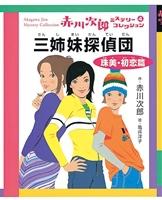 三姉妹探偵団 珠美・初恋篇