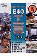日本の工業 〜21世紀のものづくり 全6