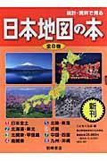 統計・資料で見る 日本地図の本