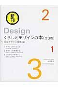 くらしとデザインの本(全3)