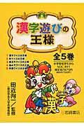 漢字遊びの王様(全5)