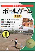 あたらしいボールゲーム(全4)