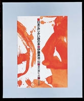 日本一みじかい詩の本