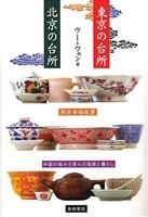 東京の台所・北京の台所