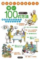 祖父母に孫をあずける賢い100の方法