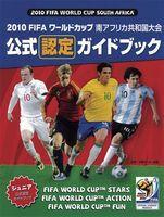 2010FIFAワールドカップ南アフリカ共和国大会公式認定ガイドブック