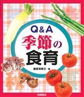 Q&A 季節の食育