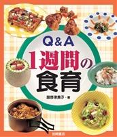 Q&A 1週間の食育