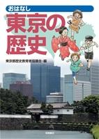 おはなし東京の歴史
