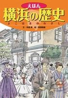えほん横浜の歴史