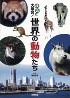 横浜に大集合!世界の動物たち