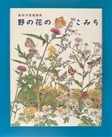 野の花のこみち