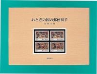 おとぎの国の郵便切手
