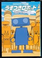 うそつきロボット