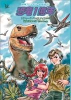 恐竜1億年