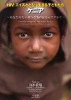 HIV/エイズとともに生きる子どもたちケニア