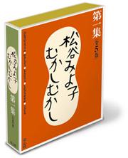 松谷みよ子むかしむかし第一集 (全5巻)