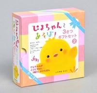 ぴよちゃんとあそぼ!3さつギフトセット(2)