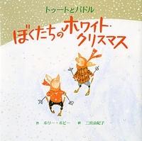 トゥートとパドル ぼくたちのホワイト・クリスマス