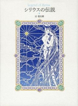 シリウスの伝説 (サンリオ創立50周年記念 特別装幀版)