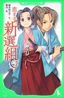 角川つばさ文庫 恋する新選組 (3)
