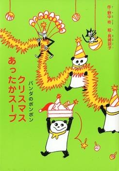 パンダのポンポン(3) クリスマスあったかスープ