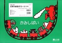 紙芝居 日本の妖怪ぞろ〜り(全7巻セット)