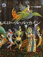 イメージの魔術師 エロール・ル・カイン(改訂新版)