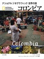ナショナルジオグラフィック世界の国  コロンビア
