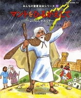 みんなの聖書絵本シリーズ 22 マントをひるがえして