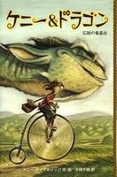 ケニー&ドラゴン 〜伝説の竜退治〜