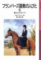 岩波少年文庫 フランバーズ屋敷の人びと (5) 愛ふたたび (下)