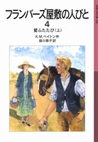 岩波少年文庫 フランバーズ屋敷の人びと (4) 愛ふたたび (上)