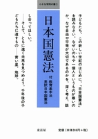 小さな学門の書 1 日本国憲法 付 教育基本法 英訳日本国憲法