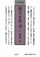 小さな学問の書 5 漢文を学ぶ 1