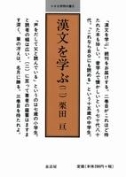 小さな学問の書 6 漢文を学ぶ 2