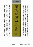 小さな学問の書 7 漢文を学ぶ 3
