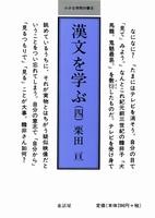 小さな学問の書 8 漢文を学ぶ 4