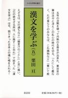 小さな学問の書 11 漢文を学ぶ 5