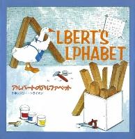 アルバートのアルファベット
