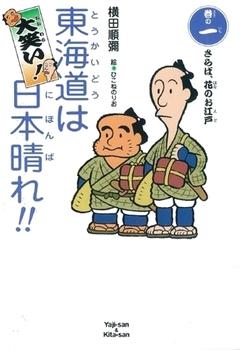 大笑い!東海道は日本晴れ!!(1) さらば、花のお江戸