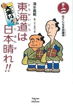 大笑い!東海道は日本晴れ!!(2) はてしなき珍道中